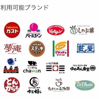 スカイラーク(すかいらーく)のすかいらーくグループ 9000円分(レストラン/食事券)