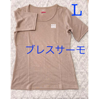 MIZUNO - 未使用品 ミズノブレスサーモ ふんわりタッチ半袖シャツ Lサイズ