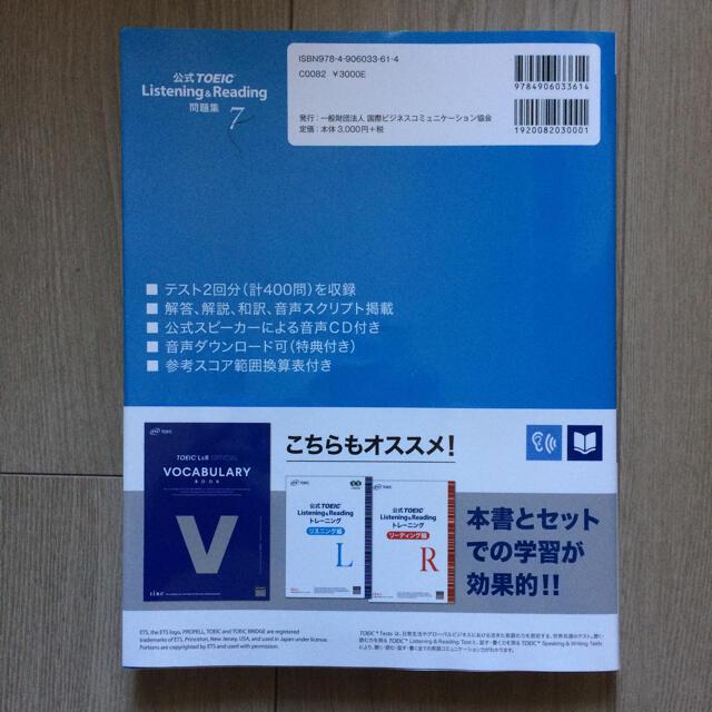 未使用 TOEIC 公式 問題集 7 音声CD 2枚付 エンタメ/ホビーの本(資格/検定)の商品写真