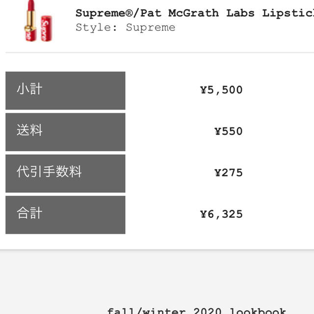 Supreme(シュプリーム)のsupreme lip コスメ/美容のベースメイク/化粧品(口紅)の商品写真