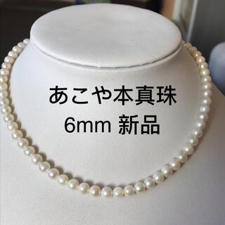 パールネックレス あこや真珠 本真珠 冠婚葬祭 6mm カジュアル 卒業式 新品