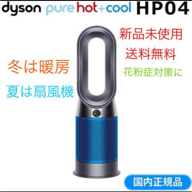 Dyson(ダイソン)のダイソン HP04 IBN スマホ/家電/カメラの冷暖房/空調(扇風機)の商品写真