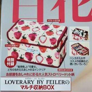 フェイラー(FEILER)の美人百花3月号付録フェイラ―マルチBOX(小物入れ)