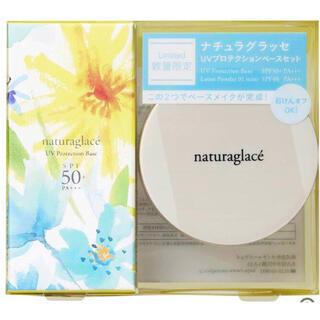 ナチュラグラッセ(naturaglace)のnaturaglace(ナチュラグラッセ)  UVプロテクションベースセット(化粧下地)