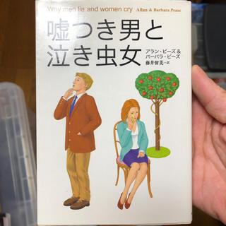 嘘つき男と泣き虫女(文学/小説)