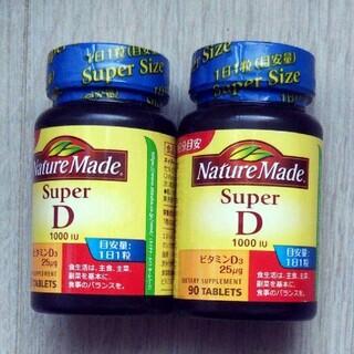 大塚製薬 - ネイチャーメイド ビタミンD 90日分 × 2