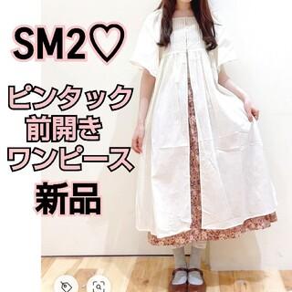 SM2 - 白 ピンタック前開きワンピース サマンサモスモス 春 夏 レース 新品 羽織り