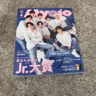 ちっこいMyojo (ミョウジョウ) 2021年 04月号(アート/エンタメ/ホビー)
