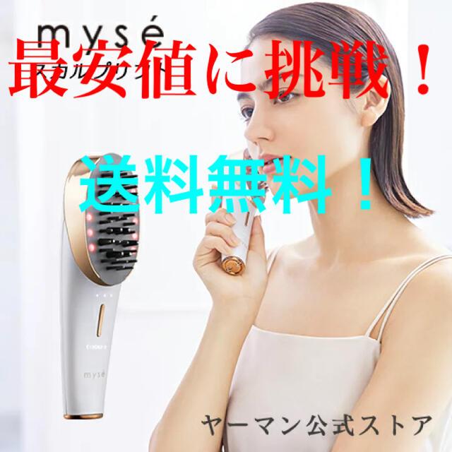 YA-MAN(ヤーマン)のヤーマン ミーゼ スカルプリフト MS-80W  スマホ/家電/カメラの美容/健康(フェイスケア/美顔器)の商品写真