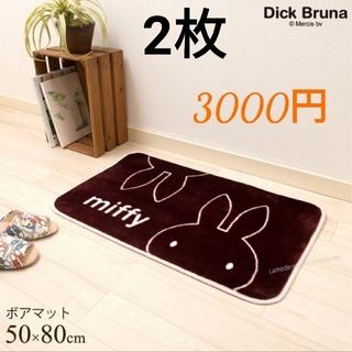 50×80cm 2枚で3000円  洗える ミッフィー ボアマット