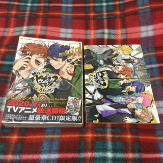 ヒプノシスマイク コミック 3巻 F.P & M CD付き限定版(少年漫画)