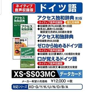カシオ(CASIO)のCASIO EX-word用 独和辞典・和独辞典  XS-SS03MC(電子ブックリーダー)