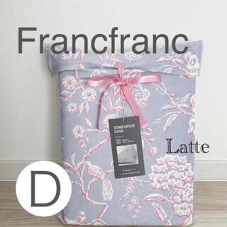 Francfranc - フランフラン 布団カバー ケイタ マルヤマ ダブル 掛け布団カバー