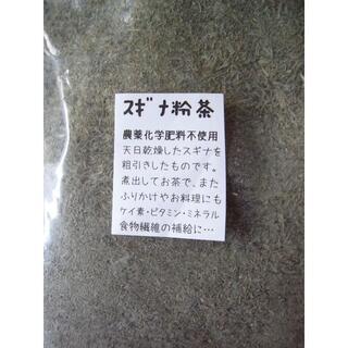 乾燥スギナ粗引き粉茶 30g 天日干し・無農薬(茶)