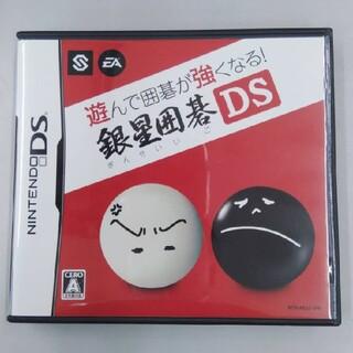 ニンテンドーDS 遊んで囲碁が強くなる!!銀星囲碁DS(携帯用ゲームソフト)