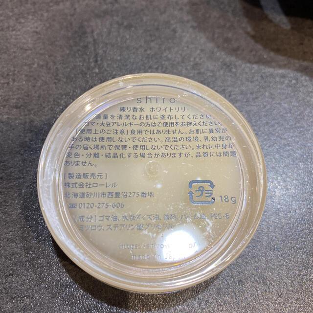 shiro(シロ)のshiro ホワイトリリー 練り香水 18g コスメ/美容の香水(香水(女性用))の商品写真
