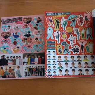 ジャニーズ(Johnny's)のMyojo 2月号3月号 関西ジャニーズJr. カレンダーシール(アート/エンタメ/ホビー)