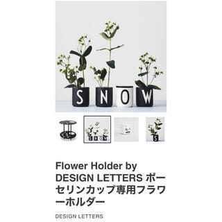 アルネヤコブセン(Arne Jacobsen)のデザインレターズ☆フラワーホルダー(花瓶)