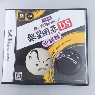ニンテンドーDS 遊んで囲碁がさらに強くなる銀星囲碁DS 中級編(携帯用ゲームソフト)