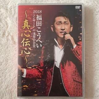 2018福田こうへいコンサート IN 浅草公会堂 ~真心伝心~ DVD