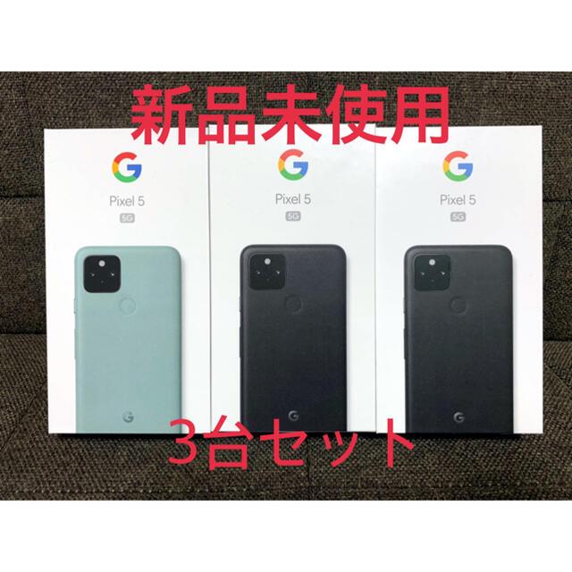Google Pixel(グーグルピクセル)の新品未使用 Google pixel5 グーグル ピクセル5 SIMロック解除 スマホ/家電/カメラのスマートフォン/携帯電話(スマートフォン本体)の商品写真