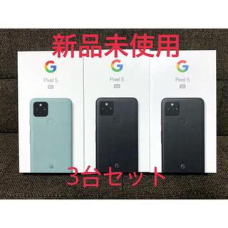 Google Pixel - 新品未使用 Google pixel5 グーグル ピクセル5 SIMロック解除
