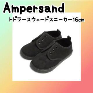 ampersand - Ampersandスウェードスニーカー16センチ