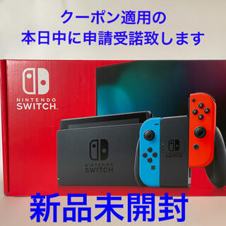 Nintendo Switch - 【本日限り】NintendoSwitch本体 ネオン
