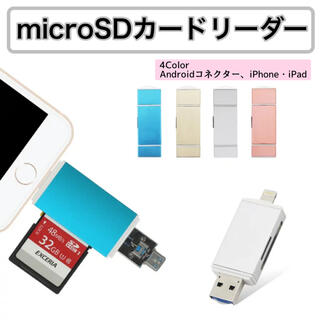 カードリーダー SDカード iPhone USB データ転送t00076