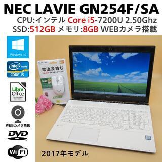 NEC ノートパソコン LAVIE i5 SSD WEBカメラ GN254F