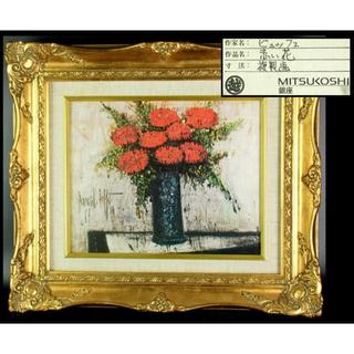 ベルナールビュッフェ  複製画  油彩 絵画 アンティーク ゴールド 銀座 花