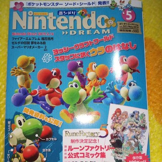 Nintendo Switch - Nintendo DREAM 2019年 05月号  ニンドリ