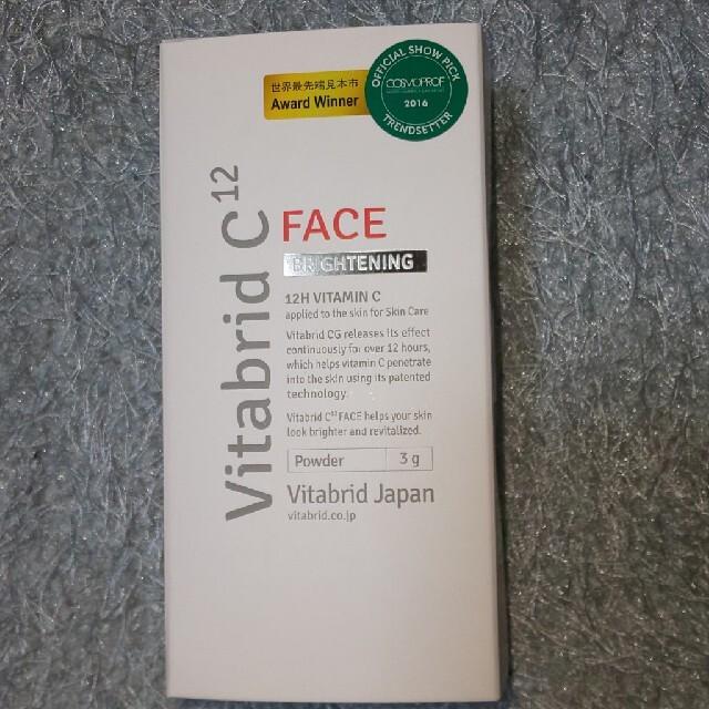 ビタブリッドCフェイスブライトニング コスメ/美容のベースメイク/化粧品(フェイスパウダー)の商品写真
