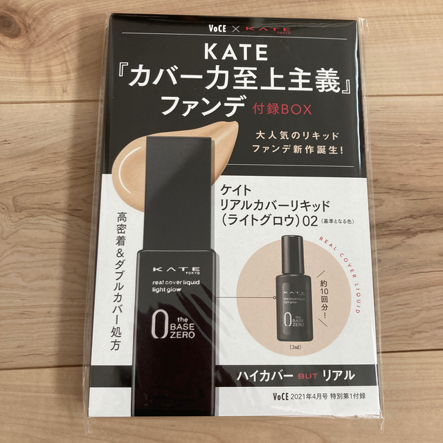 KATE(ケイト)のVoCE BITEKI ViVi4月号付録 3点セット コスメ/美容のキット/セット(サンプル/トライアルキット)の商品写真