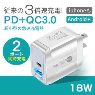 PD対応 急速充電器 18W PD3.0+QC3.0