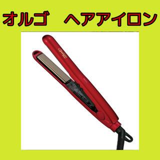 【新品未使用】オルゴ ストレートヘアアイロン