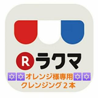 オバジ(Obagi)の新品🌷オバジ🌷ミルクジェルクレンジング🌷メイク落とし🌷2本セット🌷(クレンジング/メイク落とし)