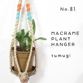 №81 オレンジとターコイズブルーのマクラメプラントハンガー*tumugi**(プランター)