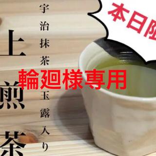 エイージーエフ(AGF)の送料無料 AGF上煎茶(茶)