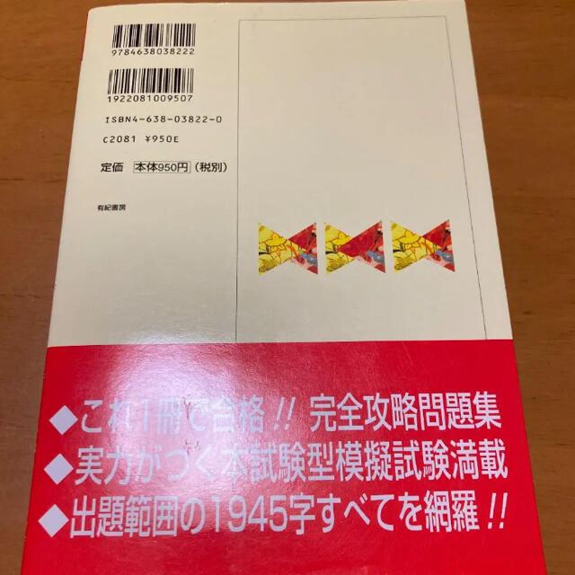文部省認定漢字検定試験問題準2級 エンタメ/ホビーの本(資格/検定)の商品写真