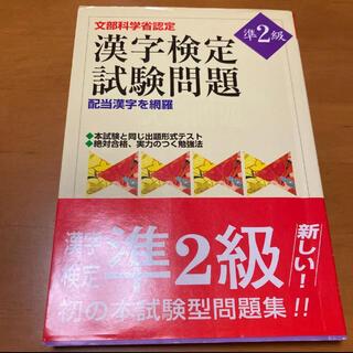 文部省認定漢字検定試験問題準2級