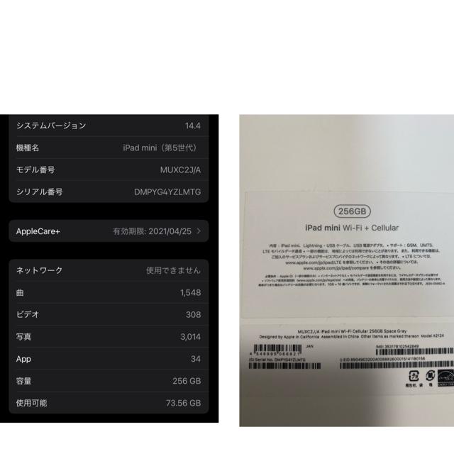 iPad(アイパッド)のiPad mini 5世代 256GBセルラー Apple pencil 1世代 スマホ/家電/カメラのPC/タブレット(タブレット)の商品写真
