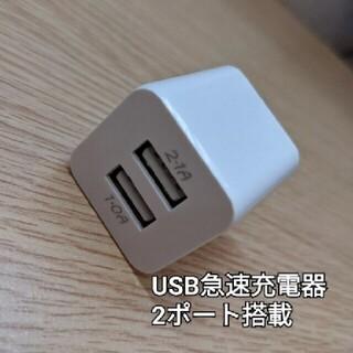 USB急速充電器2ポート 1個 ホワイト
