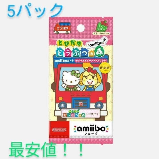 Nintendo Switch(ニンテンドースイッチ)のどうぶつの森 amiibo サンリオ コラボ 5パック エンタメ/ホビーのアニメグッズ(カード)の商品写真