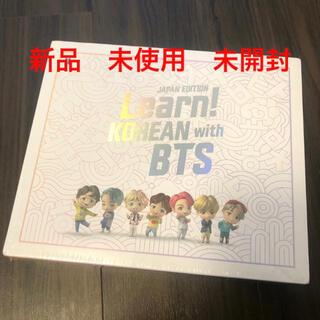 ボウダンショウネンダン(防弾少年団(BTS))のBTS♡Learn!korean with BTS  防弾少年団 韓国語教材(語学/参考書)
