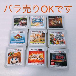 ニンテンドー3DS(ニンテンドー3DS)の3DSソフト9本セット◆バラ売り可◆(携帯用ゲームソフト)