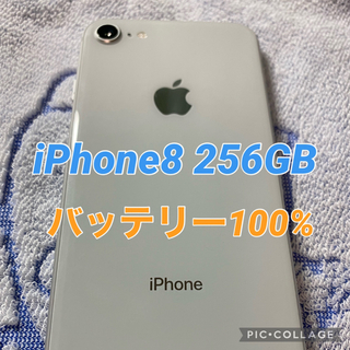 Apple - iPhone8 256GB 本体 シルバー ホワイト 美品