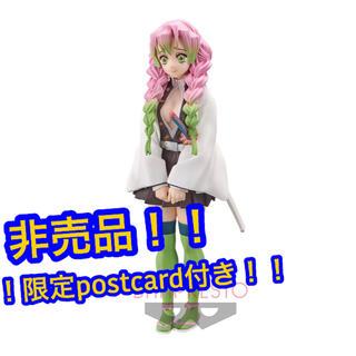 BANDAI - 鬼滅の刃 甘露寺蜜璃【絆ノ装 拾参ノ型】・非売品postcardセット(美品)