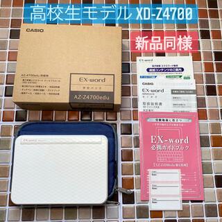CASIO - 高校生モデル XD-Z4700 カシオ CASIO 電子辞書 EX-word