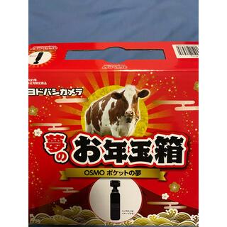 DJI OSMO POCKET 3軸ジンバル ヨドバシ 4kカメラ お年玉箱(その他)